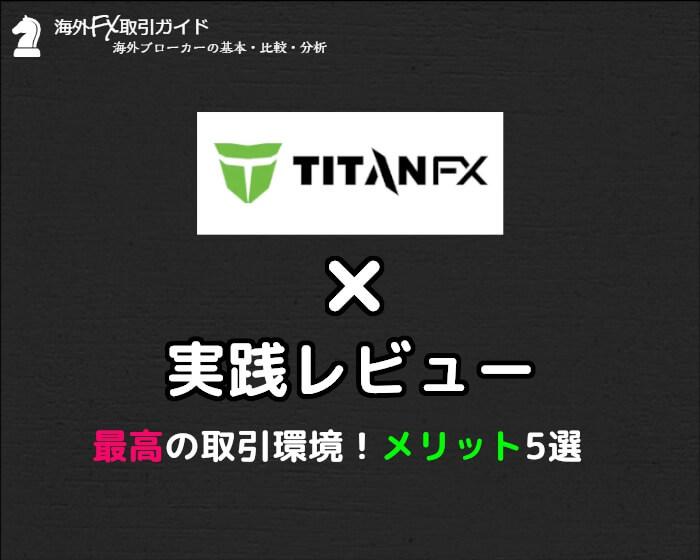 TitanFXレビュー