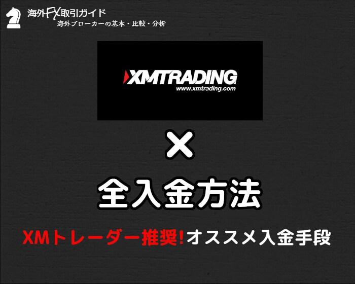 XMのオススメ入金方法