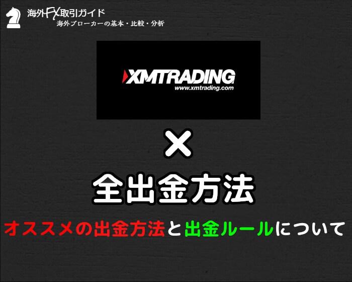 XMの全出金方法