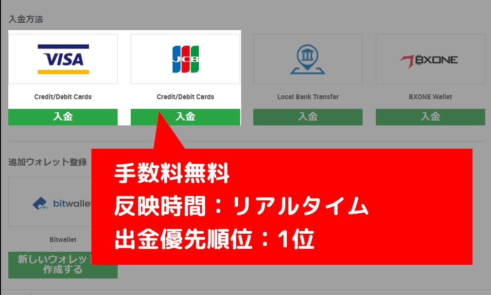XM_クレジットカード入金