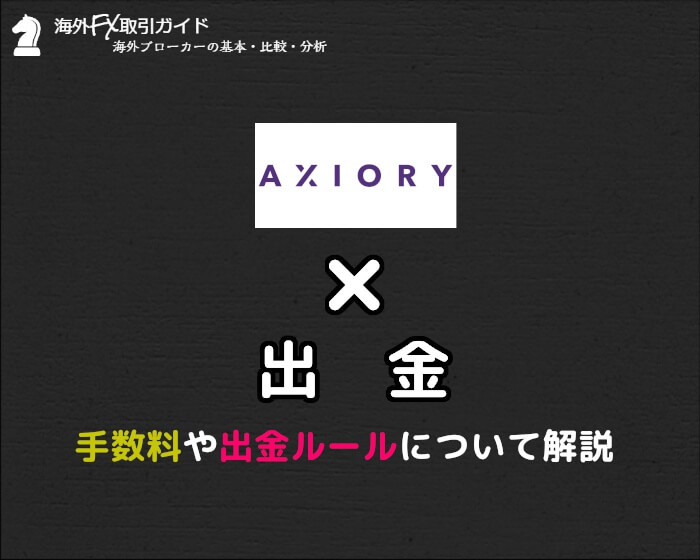 AXIORYの出金ルール