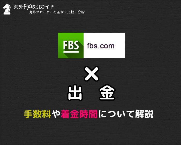 FBSの出金方法