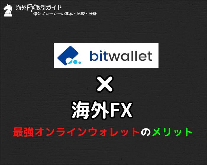 bitwalletのメリット