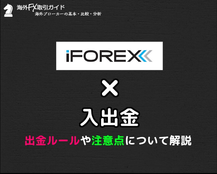 iFOREXの入出金方法