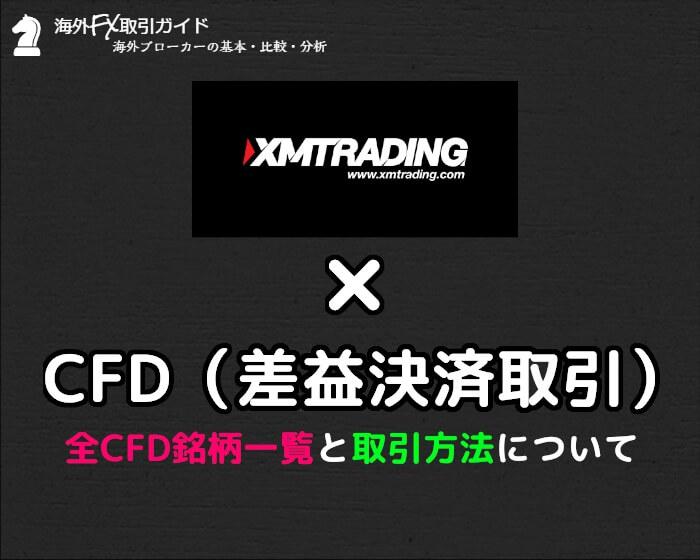 XMの全CFD銘柄一覧