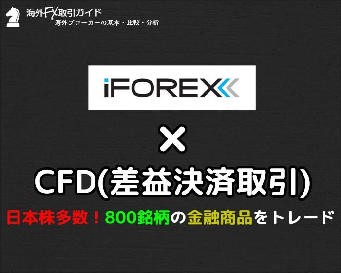 iFOREXの全CFD銘柄