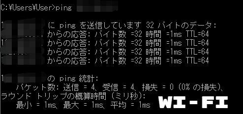 wifiのping値