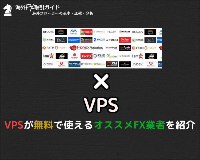 無料VPS対応業者一覧