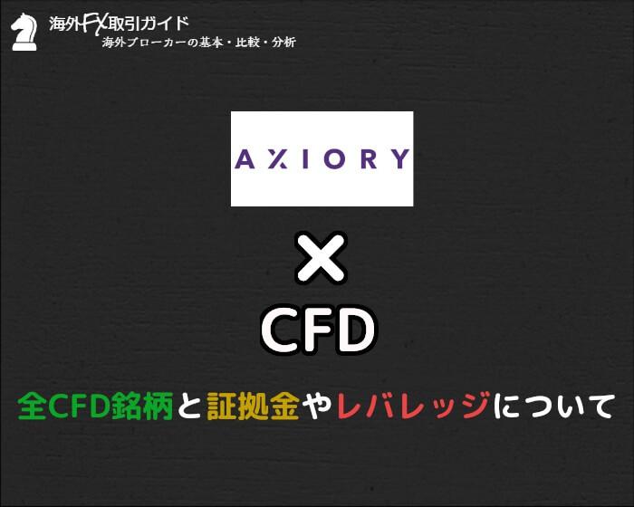 AXIORYの全CFD