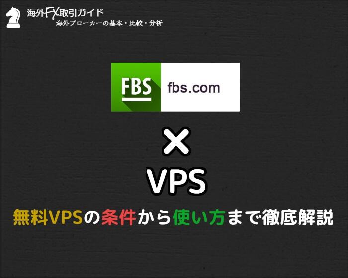 FBSのVPS使い方