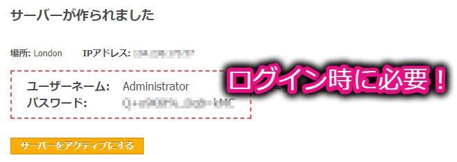 サーバーのログイン情報