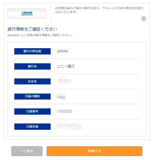 銀行口座情報登録