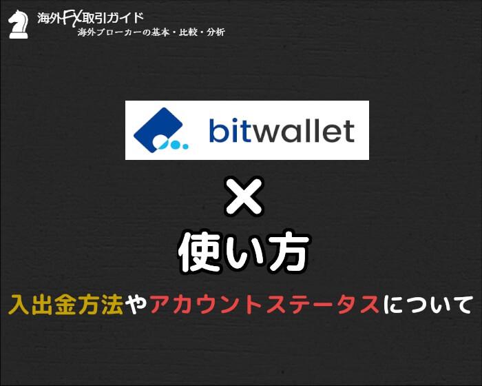 bitwalletの使い方
