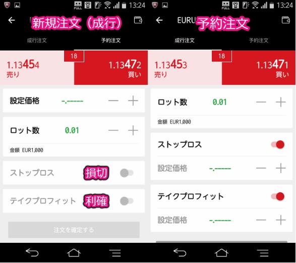 新規・予約注文(アプリ)