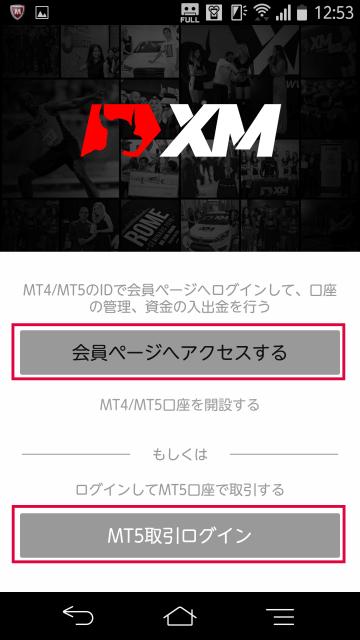 XMアプリのログイン先