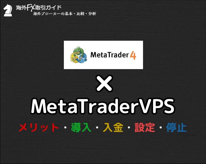MetaTraderVPSの使い方
