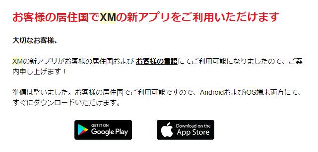 xmのオリジナルアプリ