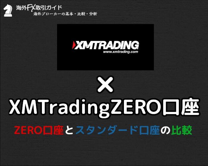 XMTradingZERO口座比較