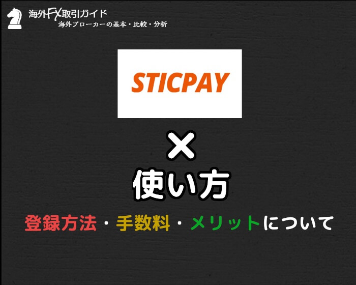 STICPAYの詳細