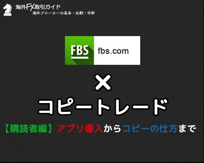 FBSコピートレード購読