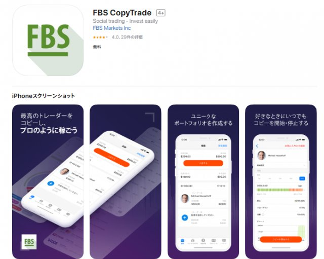 FBSのコピートレード用アプリ