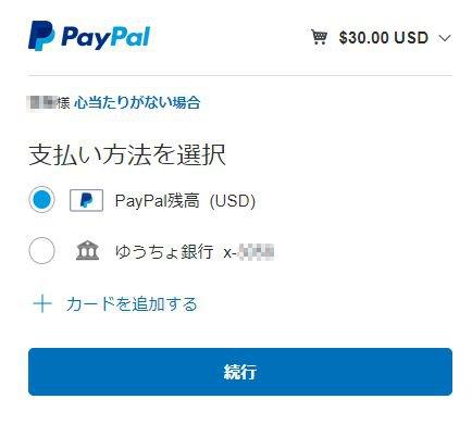 Paypal入金