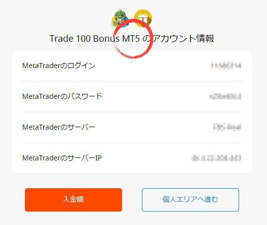 Trade100Bonusの詳細
