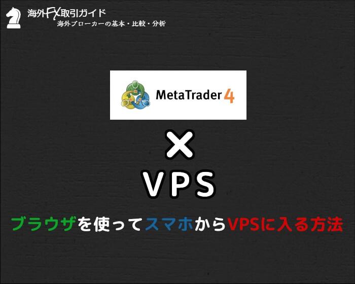 スマホからVPSに入る方法