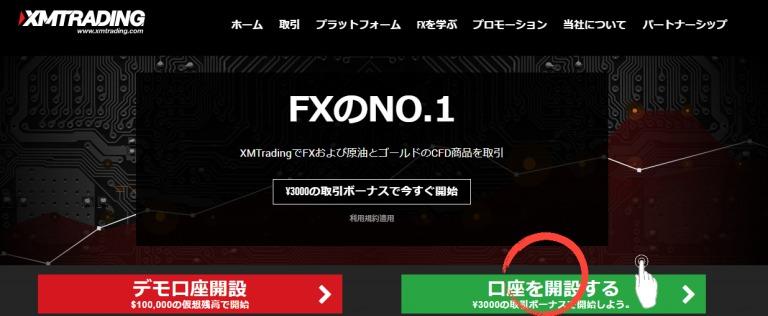 XMTradingの公式サイト
