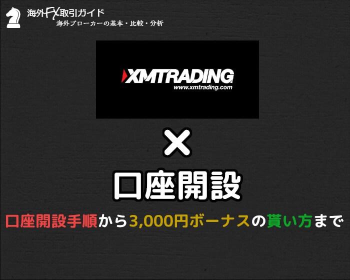 XMTrading口座開設手順