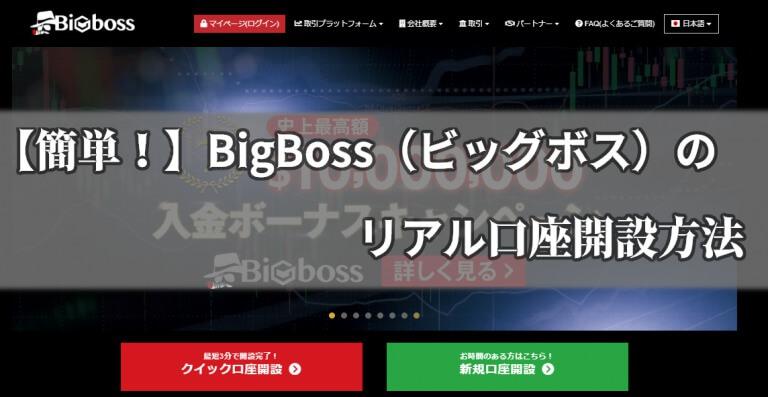 【簡単!】BigBoss(ビッグボス)のリアル口座開設方法