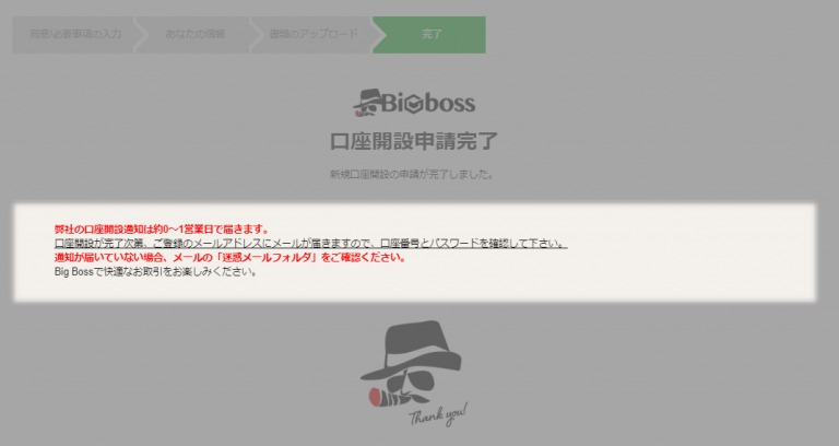 BigBOSS口座開設完了