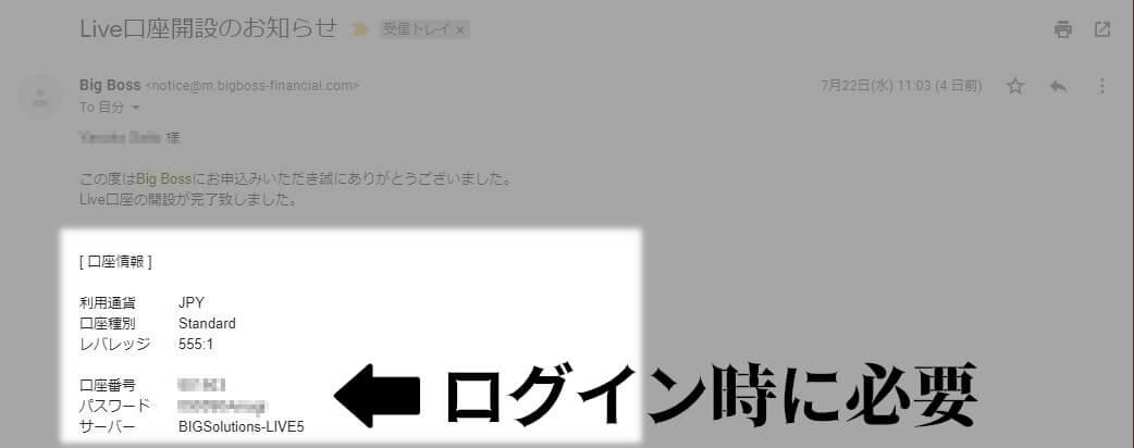 MT4ログイン情報