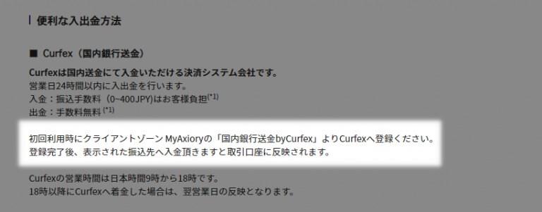curfex登録手順