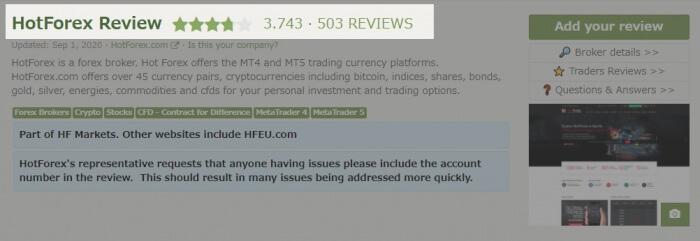 FPA_hotforex評価