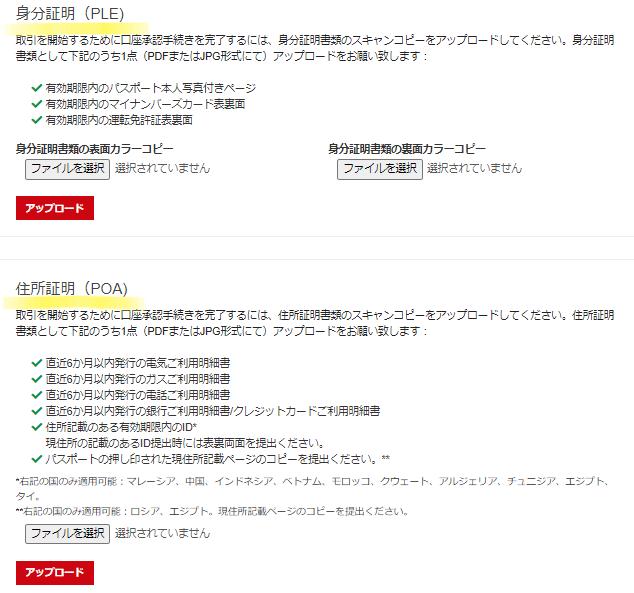 HotForex_KYC手続き