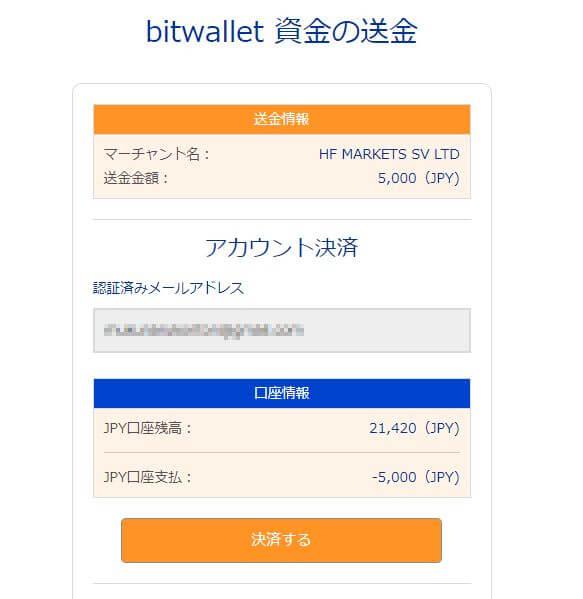 bitwalletから入金
