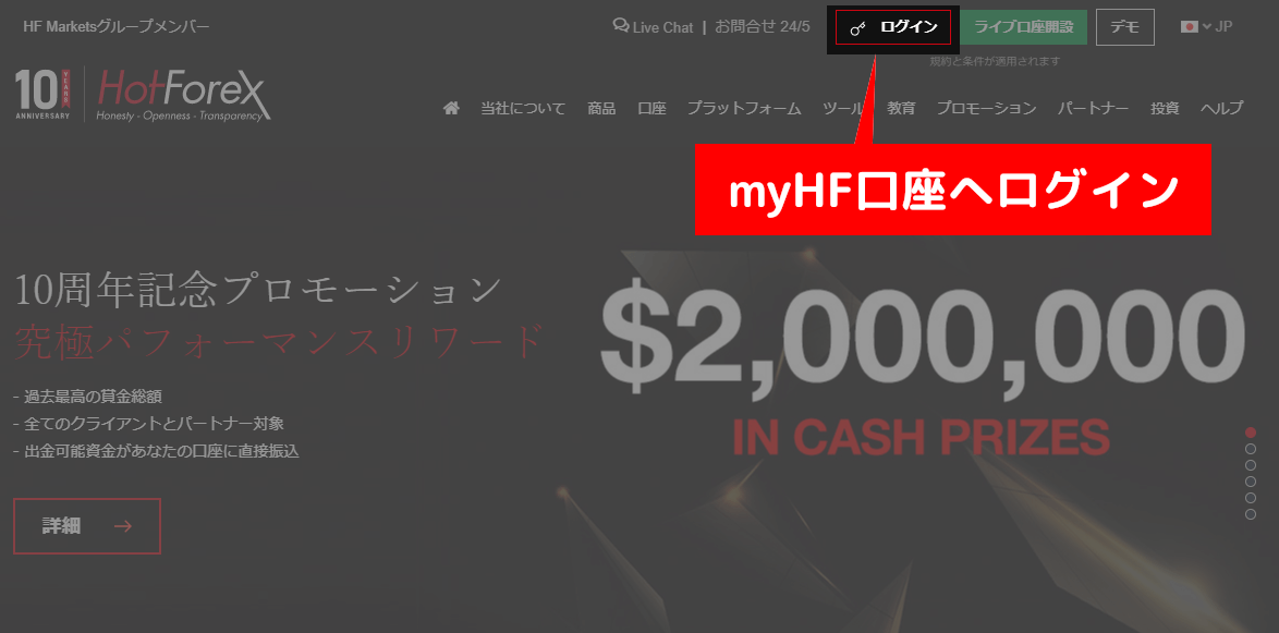 myHFお財布口座へログイン
