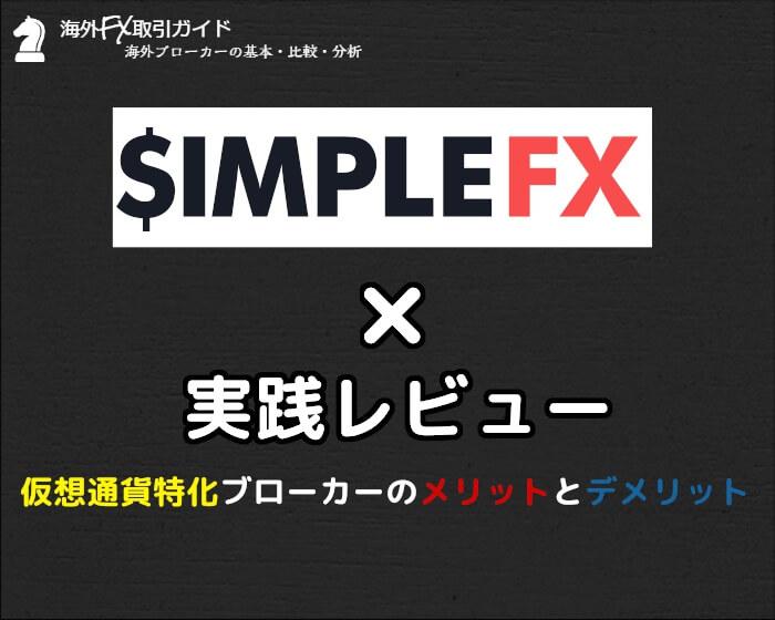 simpleFXの評判