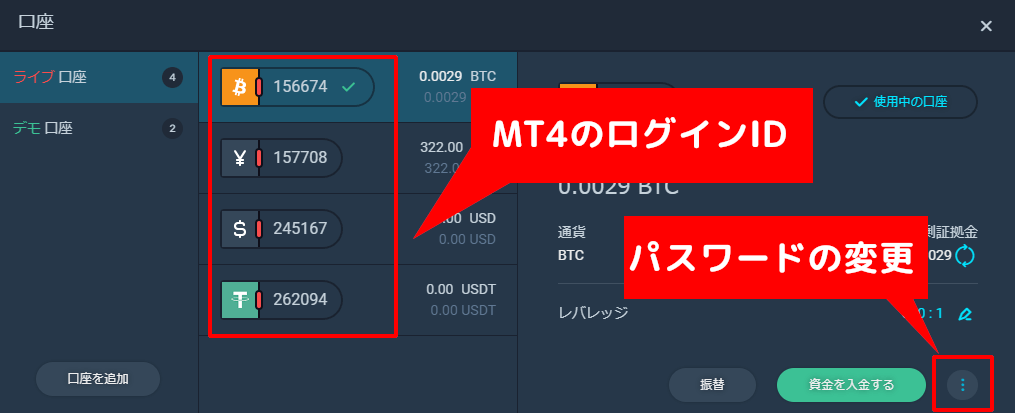 simpleFX_MT4へのログイン方法