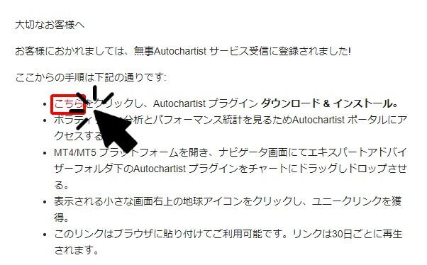 オートチャーティスト導入2