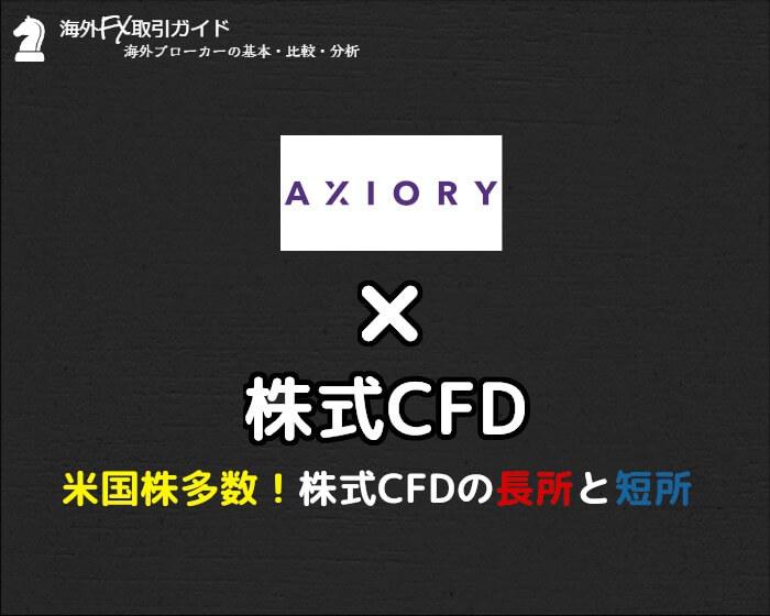 株式CFD_AXIORY
